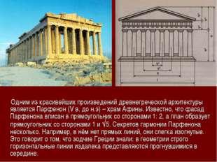 Одним из красивейших произведений древнегреческой архитектуры является Парфе