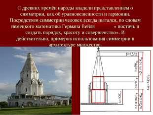 С древних времён народы владели представлением о симметрии, как об уравновеш