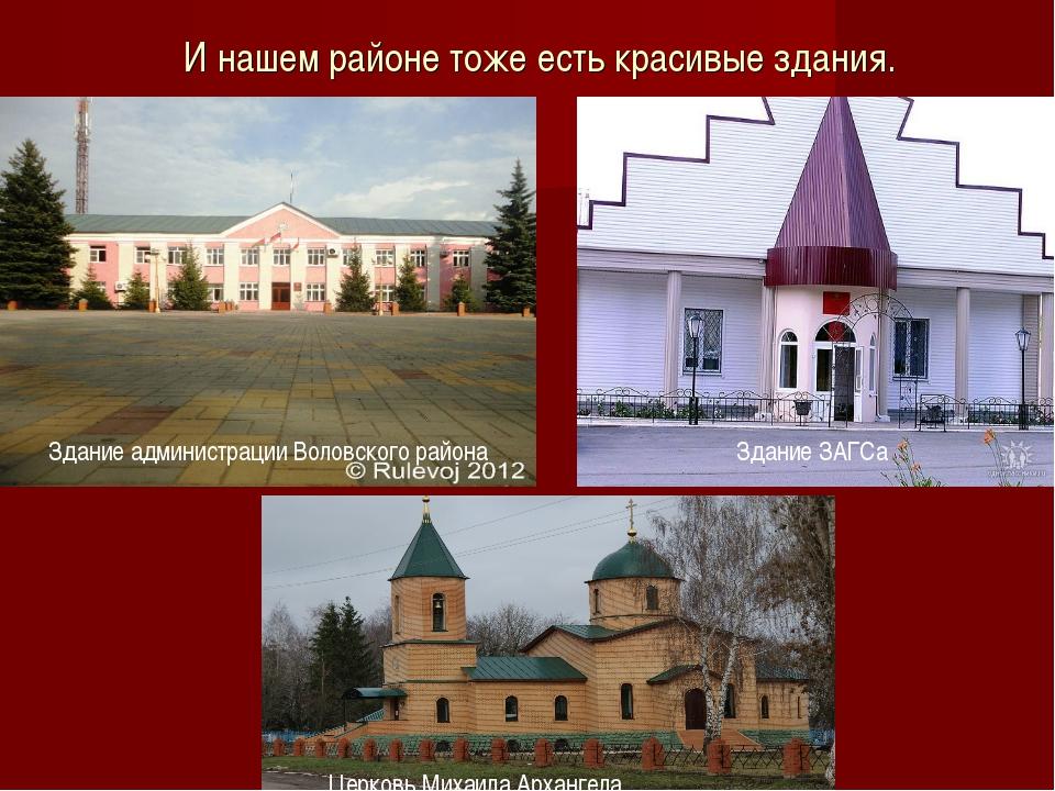 И нашем районе тоже есть красивые здания. Здание администрации Воловского рай...