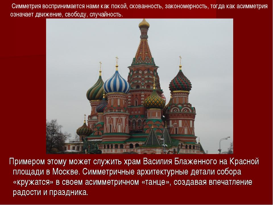 Примером этому может служить храм Василия Блаженного на Красной площади в Мо...