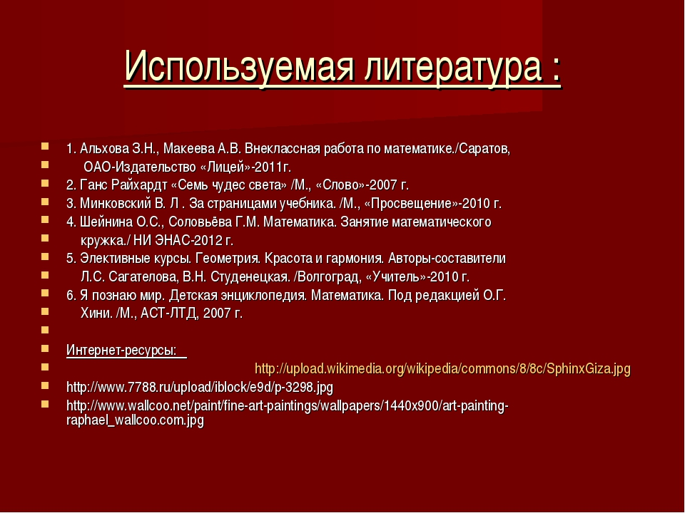Используемая литература : 1. Альхова З.Н., Макеева А.В. Внеклассная работа по...