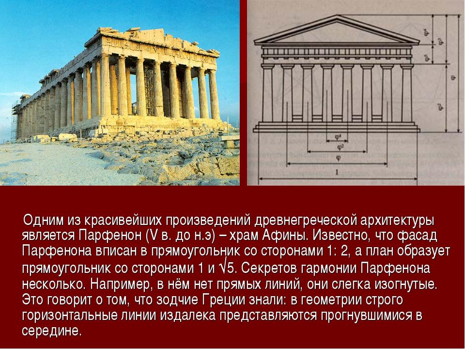 Одним из красивейших произведений древнегреческой архитектуры является Парфе...