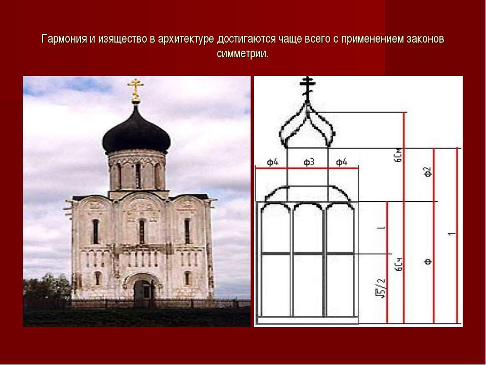 Гармония и изящество в архитектуре достигаются чаще всего с применением закон...