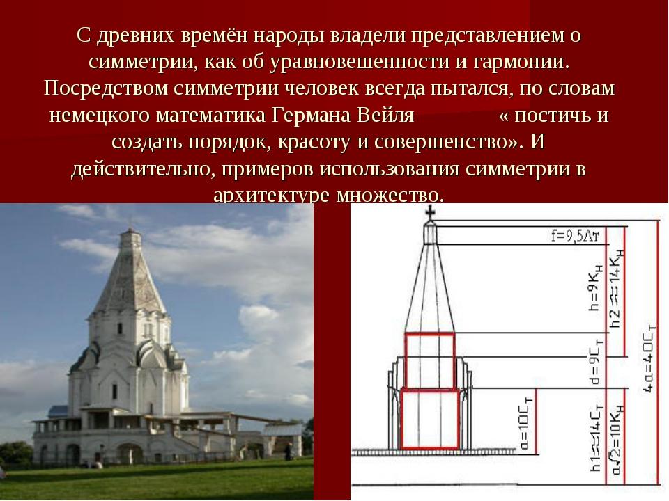 С древних времён народы владели представлением о симметрии, как об уравновеш...