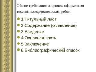 Общие требования и правила оформления текстов исследовательских работ. 1.Титу