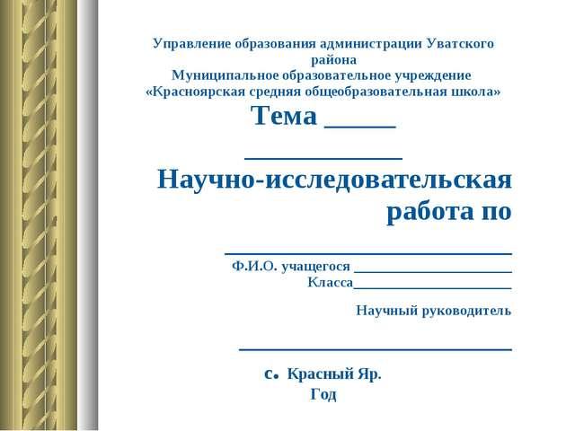 Управление образования администрации Уватского района Муниципальное образоват...