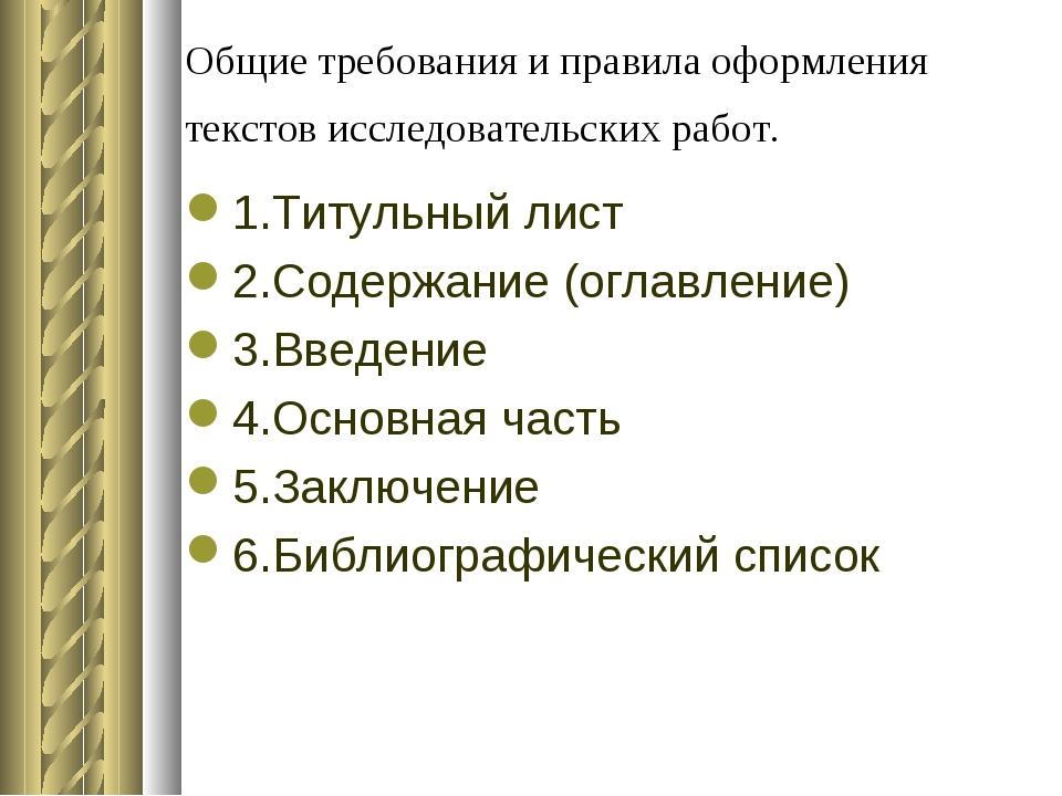 Общие требования и правила оформления текстов исследовательских работ. 1.Титу...