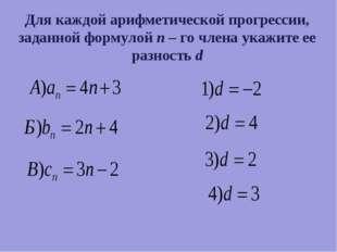 Для каждой арифметической прогрессии, заданной формулой n – го члена укажите