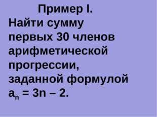 Пример I. Найти сумму первых 30 членов арифметической прогрессии, заданной ф