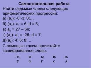 Самостоятельная работа Найти седьмые члены следующих арифметических прогресс
