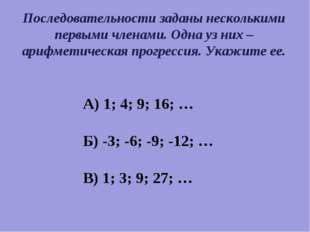 Последовательности заданы несколькими первыми членами. Одна уз них – арифмети