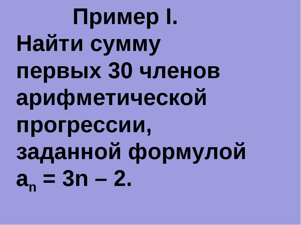 Пример I. Найти сумму первых 30 членов арифметической прогрессии, заданной ф...