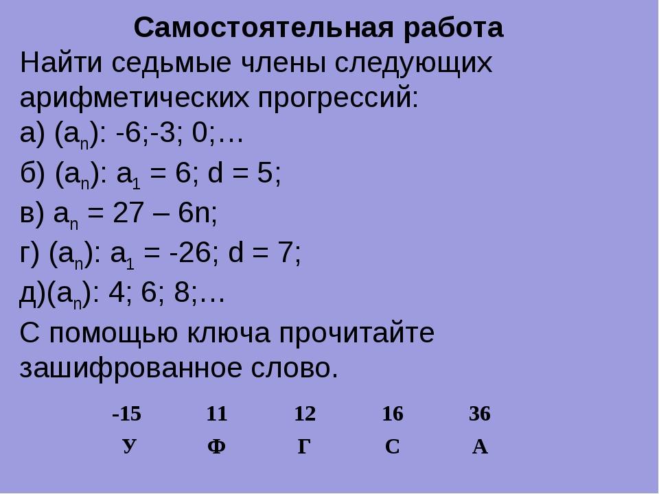 Самостоятельная работа Найти седьмые члены следующих арифметических прогресс...