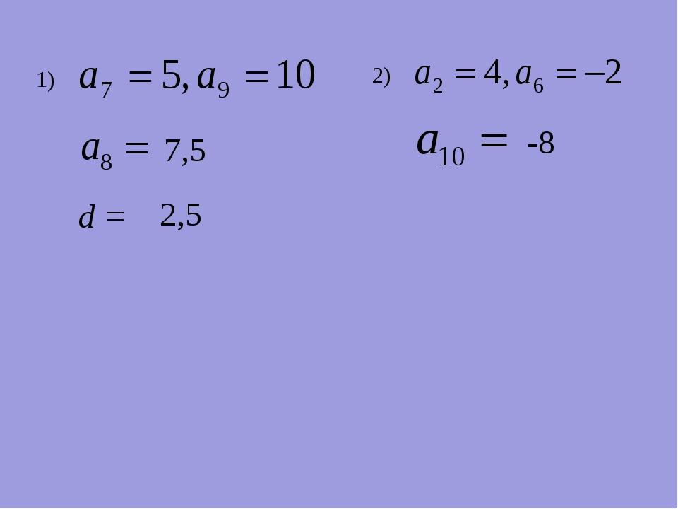1) d = 2) 7,5 2,5 -8