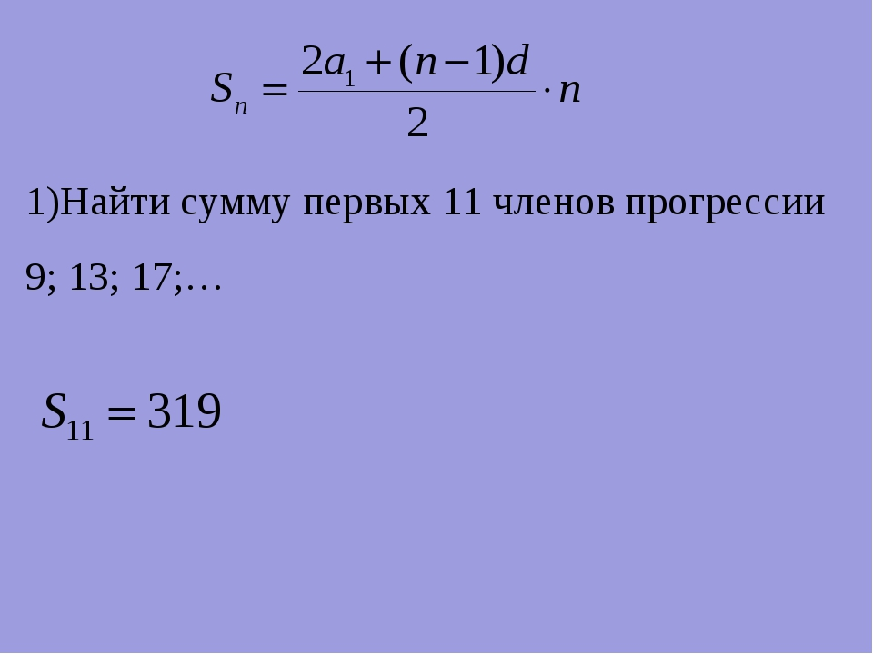 Найти сумму первых 11 членов прогрессии 9; 13; 17;…