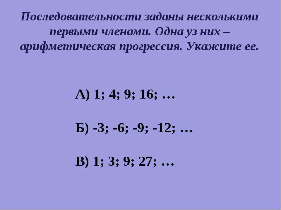Последовательности заданы несколькими первыми членами. Одна уз них – арифмети...