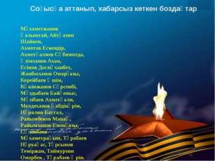 Мұхаметжанов Қалымтай, Айтқазин Шайкен, Ахметов Ескендір, Ахметқалиев Сәбимол