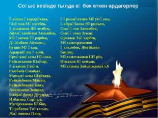 Қайсин Қыдырғажы, Сіләмов Мәулітбек, Қаражанов Жәлелбек, Айтмұханбетов Заманб