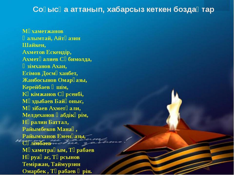 Мұхаметжанов Қалымтай, Айтқазин Шайкен, Ахметов Ескендір, Ахметқалиев Сәбимол...