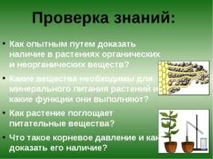 Как опытным путем доказать наличие в растениях органических и неорганических