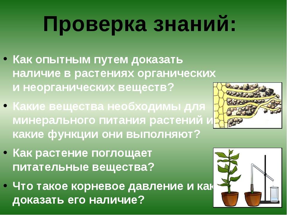Как опытным путем доказать наличие в растениях органических и неорганических...
