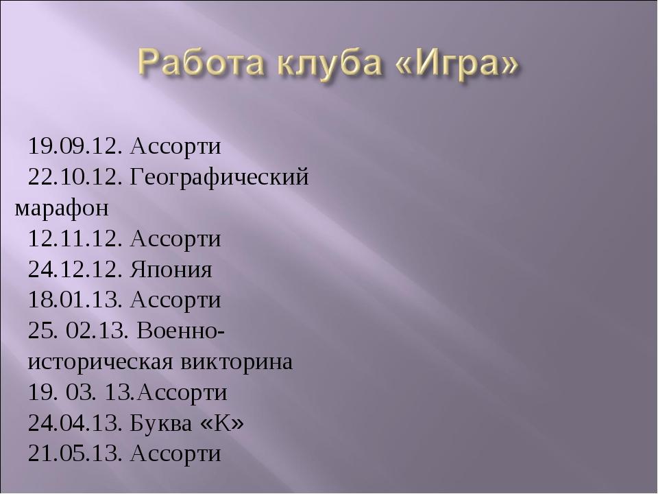 19.09.12. Ассорти 22.10.12. Географический марафон 12.11.12. Ассорти 24.12.12...