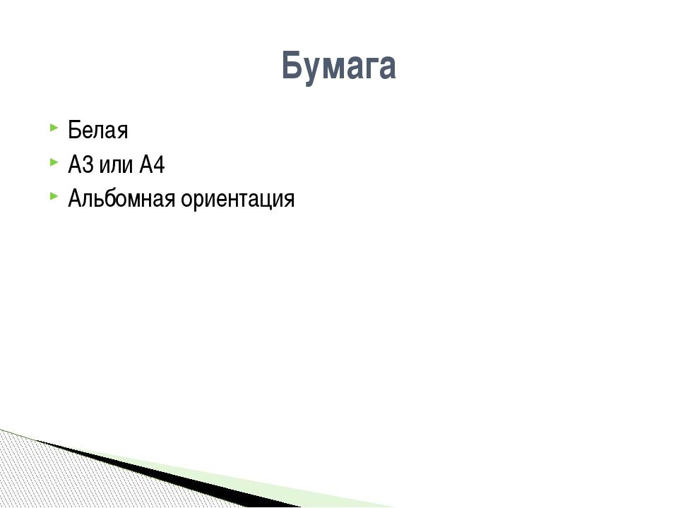Белая А3 или А4 Альбомная ориентация Бумага