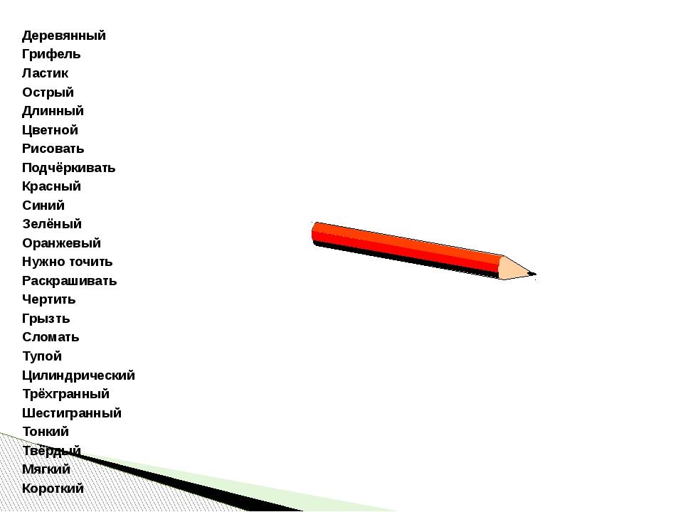 Деревянный Грифель Ластик Острый Длинный Цветной Рисовать Подчёркивать Красн...