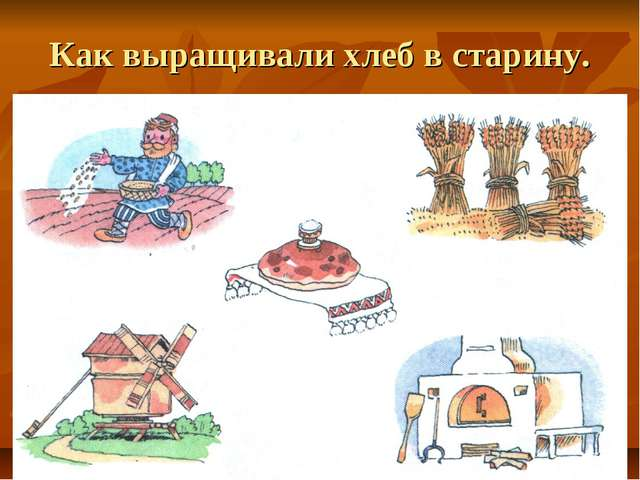 Как выращивали хлеб в старину.