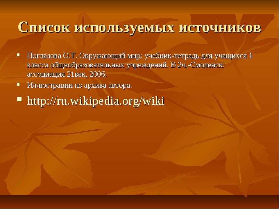 Список используемых источников Поглазова О.Т. Окружающий мир: учебник-тетрадь...