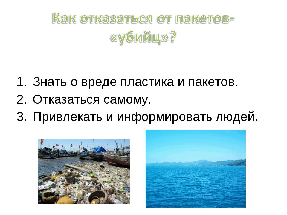 Знать о вреде пластика и пакетов. Отказаться самому. Привлекать и информирова...