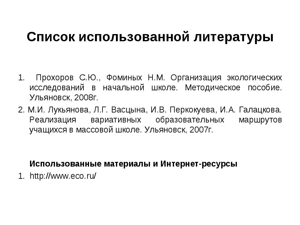 Список использованной литературы  1. Прохоров С.Ю., Фоминых Н.М. Организаци...