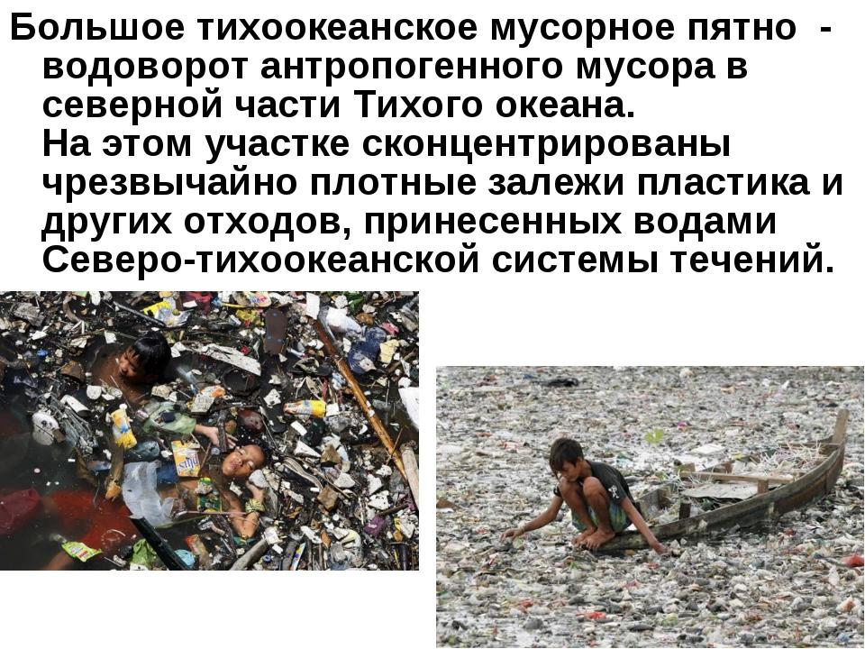 Большое тихоокеанское мусорное пятно - водоворот антропогенного мусора в севе...