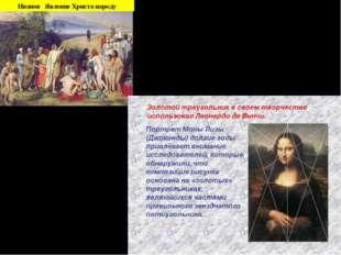 Иванов Явление Христа народу Целое всегда состоит из частей, части разной вел
