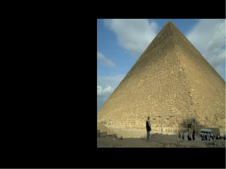 Ярким примером этого являются древнеегипетские пирамиды- очень прочные и усто...