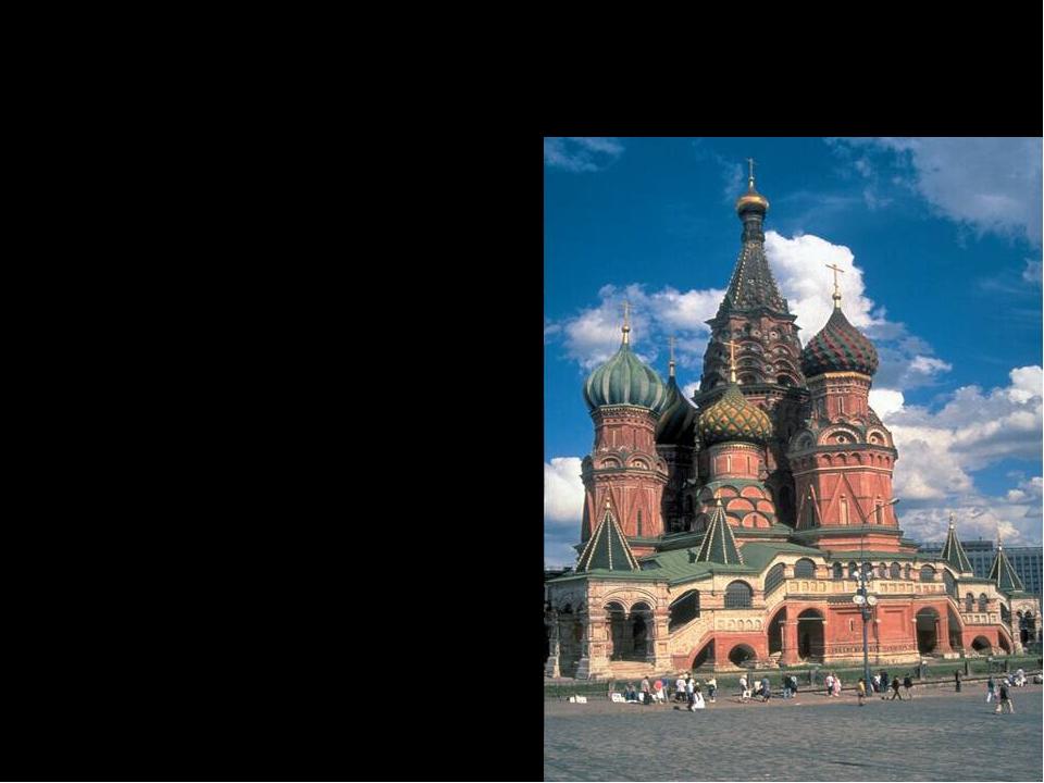 Храм Василия Блаженного Трудно найти человека, который бы не знал собора Васи...
