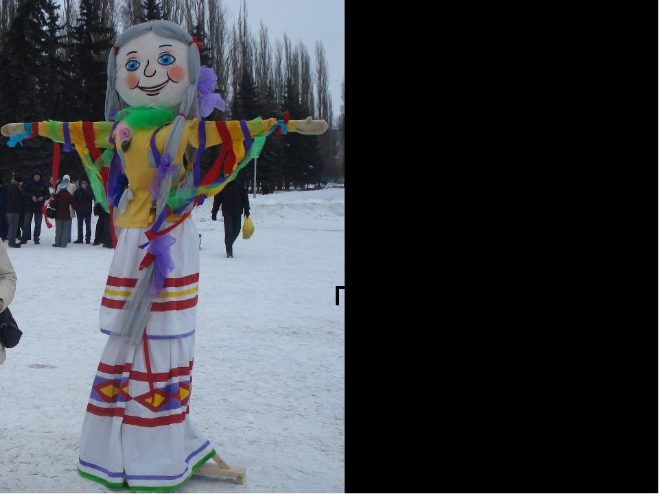 Наши предки, провожая зиму и сжигая на костре чучело, в нарядах куклы не заду...