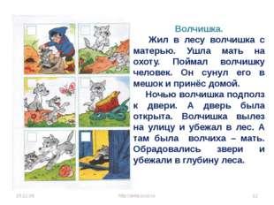 15.12.09 http://aida.ucoz.ru Волчишка. Жил в лесу волчишка с матерью. Ушла ма