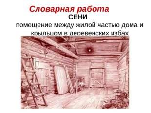 СЕНИ помещение между жилой частью дома и крыльцом в деревенских избах Словар