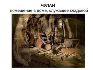 ЧУЛАН помещение в доме, служащее кладовой