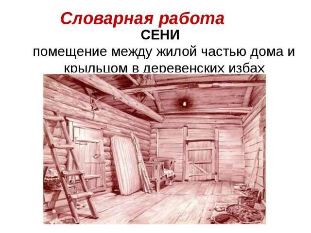 СЕНИ помещение между жилой частью дома и крыльцом в деревенских избах Словар...