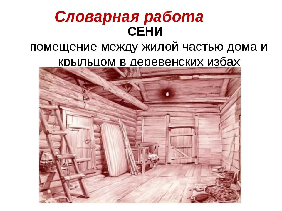 Скачать русскую народную песню ах вы сени мои сени