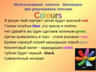 Colours Я рисую твой портрет: ротик будет красный-red. Глазки голубые-blue ,э