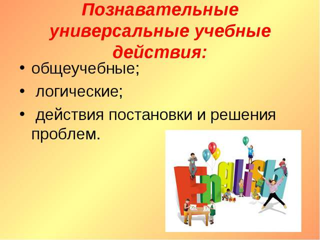 Познавательные универсальные учебные действия: общеучебные; логические; дейст...