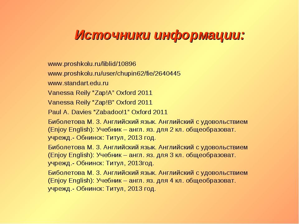 Источники информации: www.proshkolu.ru/liblid/10896 www.proshkolu.ru/user/ch...