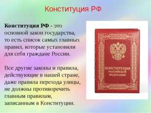 Конституция РФ Конституция РФ - это основной закон государства, то есть списо