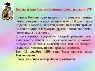 Когда и как была создана Конституция РФ Сначала Конституцию придумали и запис