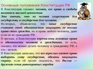 Основные положения Конституции РФ В Конституции сказано: человек, его права и