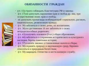 ОБЯЗАННОСТИ ГРАЖДАН (ст. 15) строго соблюдать Конституцию РФ и законы; (ст. 1