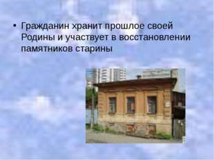 Гражданин хранит прошлое своей Родины и участвует в восстановлении памятников